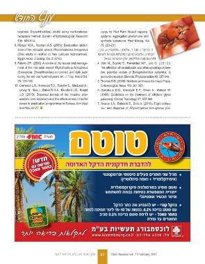 Page 37 - עלון הנוטע פברואר 2017 מספר 2 התמר